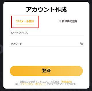 bybit登録