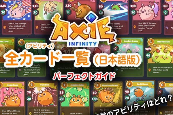 AXIE INFINITY(アクシー)カード一覧表デバフやおすすめも解説
