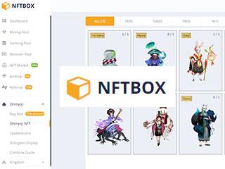 NFTBOXの遊び方
