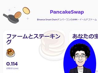 PancakeSwapの使い方
