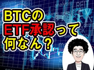 BTCのETF承認